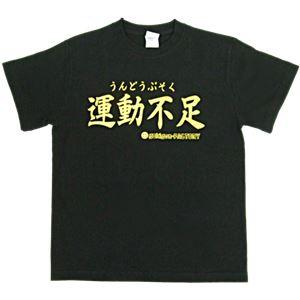 【アホ研究所・アホTシャツ・自虐Tシャツ・おもしろTシャツ】運動不足 Sサイズ ブラック - 拡大画像
