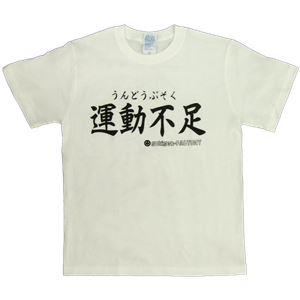 【アホ研究所・アホTシャツ・自虐Tシャツ・おもしろTシャツ】運動不足 Lサイズ ホワイト - 拡大画像