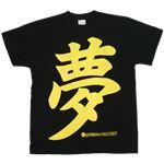 【アホ研究所・アホTシャツ・自虐Tシャツ・おもしろTシャツ】夢はでっかく Lサイズ ブラック