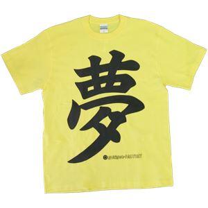 【アホ研究所・アホTシャツ・自虐Tシャツ・おもしろTシャツ】夢はでっかく Sサイズ イエロー - 拡大画像