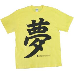 【アホ研究所・アホTシャツ・自虐Tシャツ・おもしろTシャツ】夢はでっかく Lサイズ イエロー - 拡大画像