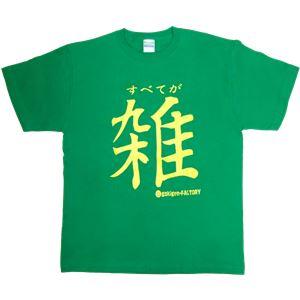 【アホ研究所・アホTシャツ・自虐Tシャツ・おもしろTシャツ】雑 Mサイズ グリーン - 拡大画像