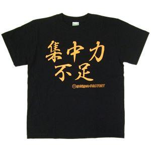 【アホ研究所・アホTシャツ・自虐Tシャツ・おもしろTシャツ】集中力不足 Mサイズ ブラック - 拡大画像