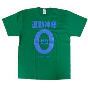 【アホ研究所・アホTシャツ・自虐Tシャツ・おもしろTシャツ】運動神経0 Sサイズ グリーン - 拡大画像