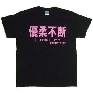 【アホ研究所・アホTシャツ・自虐Tシャツ・おもしろTシャツ】優柔不断 Mサイズ ブラック - 拡大画像