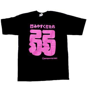【アホ研究所・アホTシャツ・自虐Tシャツ・おもしろTシャツ】凹みやすく打たれ弱い Lサイズ ブラック - 拡大画像