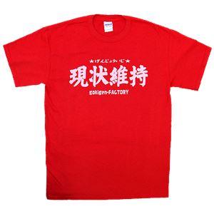 【アホ研究所・アホTシャツ・自虐Tシャツ・おもしろTシャツ】現状維持 Sサイズ レッド - 拡大画像