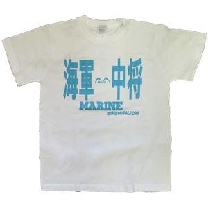【アホ研究所・アホTシャツ・自虐Tシャツ・おもしろTシャツ】海軍中将 Mサイズ ホワイト - 拡大画像