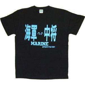 【アホ研究所・アホTシャツ・自虐Tシャツ・おもしろTシャツ】海軍中将 Mサイズ ブラック - 拡大画像