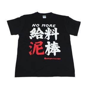 【アホ研究所・アホTシャツ・自虐Tシャツ・おもしろTシャツ】給料泥棒 Lサイズ ブラック - 拡大画像
