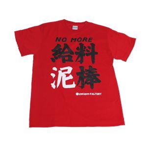 【アホ研究所・アホTシャツ・自虐Tシャツ・おもしろTシャツ】給料泥棒 Mサイズ レッド - 拡大画像