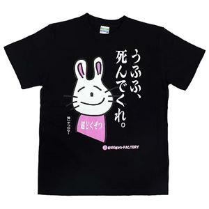 【アホ研究所・アホTシャツ・自虐Tシャツ・おもしろTシャツ】毒舌うさこ うふふ、死んでくれ Mサイズ ブラック - 拡大画像