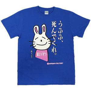 【アホ研究所・アホTシャツ・自虐Tシャツ・おもしろTシャツ】毒舌うさこ うふふ、死んでくれ Mサイズ ブルー - 拡大画像