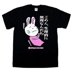 【アホ研究所・アホTシャツ・自虐Tシャツ・おもしろTシャツ】毒舌うさぎ 生理的に無理 Lサイズ ブラック