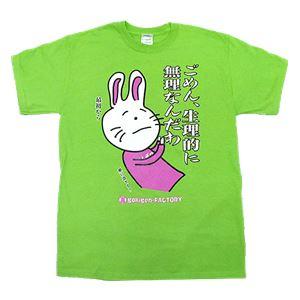【アホ研究所・アホTシャツ・自虐Tシャツ・おもしろTシャツ】毒舌うさぎ 生理的に無理 Lサイズ グリーン
