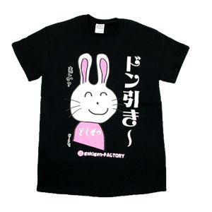 【アホ研究所・アホTシャツ・自虐Tシャツ・おもしろTシャツ】毒舌うさぎ ドン引き Lサイズ ブラック