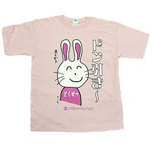 【アホ研究所・アホTシャツ・自虐Tシャツ・おもしろTシャツ】毒舌うさぎ ドン引き Lサイズ ピンク