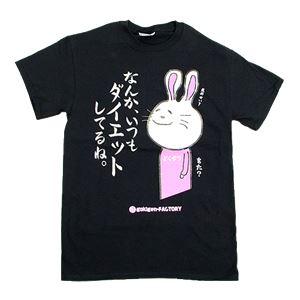 【アホ研究所・アホTシャツ・自虐Tシャツ・おもしろTシャツ】毒舌うさぎ ダイエットしてるね Mサイズ ブラック - 拡大画像
