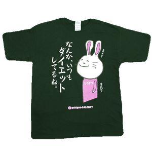 【アホ研究所・アホTシャツ・自虐Tシャツ・おもしろTシャツ】毒舌うさぎ ダイエットしてるね Mサイズ グリーン - 拡大画像