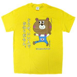 【アホ研究所・アホTシャツ・自虐Tシャツ・おもしろTシャツ】自虐 どうせいい人 Mサイズ イエロー - 拡大画像