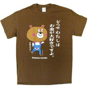【アホ研究所・アホTシャツ・自虐Tシャツ・おもしろTシャツ】自虐 お金が大好き Lサイズ ブラウン - 拡大画像