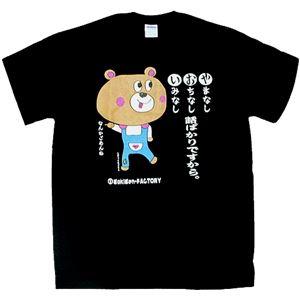 【アホ研究所・アホTシャツ・自虐Tシャツ・おもしろTシャツ】自虐 やおい Lサイズ ブラック - 拡大画像