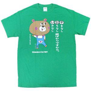 【アホ研究所・アホTシャツ・自虐Tシャツ・おもしろTシャツ】自虐 やおい Lサイズ グリーン - 拡大画像