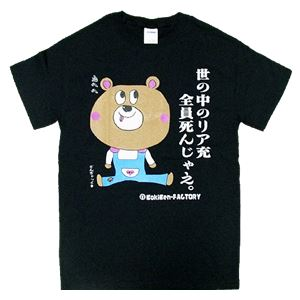 【アホ研究所・アホTシャツ・自虐Tシャツ・おもしろTシャツ】自虐 リア充死ね Mサイズ ブラック - 拡大画像