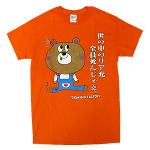 【アホ研究所・アホTシャツ・自虐Tシャツ・おもしろTシャツ】自虐 リア充死ね Sサイズ オレンジ - 拡大画像