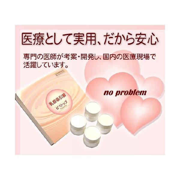 ピペトップ 乳首吸引器(4個入り)+ピペトップクリーム43g