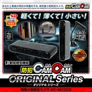 小型カメラ 防犯カメラ 特殊小型ビデオカメラ 動体検知 自動録画機能搭載 VGAサイズ動画撮影 2014年最新モデルmc-mc003 - 拡大画像