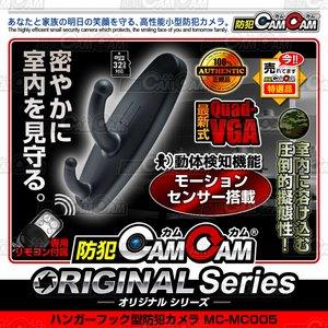 ハンガーフック型ビデオカメラ フック型カメラ 動画撮影 動体検知機能(モーションセンサー) mc-mc005 - 拡大画像