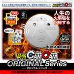 【防犯用】2014年最新 火災報知器型ビデオカメラ!ビデオ撮影・写真撮影・音声録音HD画質 動体検知 自動録画機能 mc-mc007