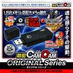 【防犯用】小型カメラ 防犯カメラ 特殊小型ビデオカメラ 1200万画素 ボイスレコーダー機能 バイブレーション通知機能 2014年最新モデルmc-mc009