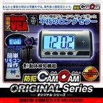 【防犯用】動体検知自動録画HD画質 置時計型ビデオカメラ ワイヤレスリモコン付属【BLACK】 mc-od001