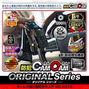 送料無料 小型カメラ 防犯カメラ 隠しカメラ キーレス型ビデオカメラ フルHD画質 1080P 2014年最新モデル mc-k015 防犯カムカム