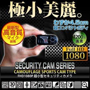 小型カメラ 防犯カメラ 隠しカメラ 1080P暗視撮影ミニカメラ 不可視赤外線モデル mc_mc022