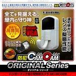 【防犯用】小型カメラ 防犯カメラ 隠しカメラ 特殊小型ビデオカメラ ハンガーフック型  動体検知 ワイヤレスリモコン 2014年最新モデル mc-mc026