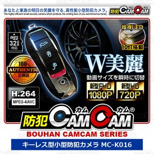 小型カメラ 防犯カメラ 隠しカメラ キーレス型ビデオカメラ フルHD画質 1080P/720P 2014年最新モデル mc-k016