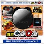 小型カメラ 防犯カメラ 置時計型ビデオカメラ 赤外線LED搭載 HD720P動画撮影 置時計型セキュリティカメラ 暗視撮影 mc-od013