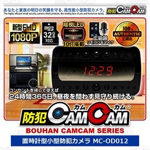 小型カメラ 防犯カメラ 置時計型ビデオカメラ 赤外線LED搭載 FHD1080P動画撮影 置時計型セキュリティカメラ 暗視撮影 mc-od012
