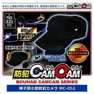 帽子型ビデオカメラ キャップカメラ HD720P動画撮影 帽子型セキュリティカメラ mc-mc052