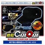 小型カメラ 防犯カメラ 帽子型ビデオカメラ キャップカメラ HD720P動画撮影 帽子型セキュリティカメラ mc-mc052