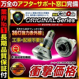 小型カメラ 防犯カメラ 36灯LED電球型ビデオカメラ 配線工事不要 mc-mc047