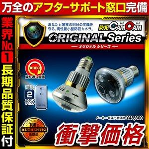 小型カメラ 防犯カメラ ED電球型ビデオカメラ 配線工事不要 リモコン操作 mc-mc047b