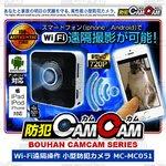 小型カメラ 防犯カメラ wifi接続ビデオカメラ 小型監視カメラ モバイルwifiカメラ(アンドロイド・iphone対応) mc-mc051