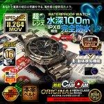 【防犯用】小型カメラ 防犯カメラ 腕時計型ビデオカメラ HD720P録画 生活防水 2014年最新モデル ハイクラスシリーズ mc-w053