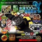 小型カメラ 防犯カメラ 腕時計型ビデオカメラ HD720P録画 生活防水 2014年最新モデル ハイクラスシリーズ mc-w057