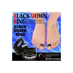 ブラックダウンリング