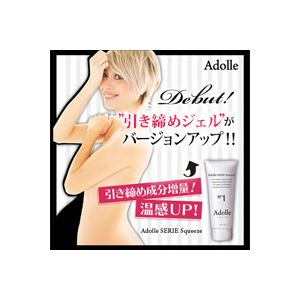 Adolle SERIE Squeeze アドール セリエ スクィーズ - 拡大画像